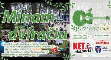 """Minam dviračiu į """"Akacijų alėją 2017""""! Kaunas - Kulautuva"""