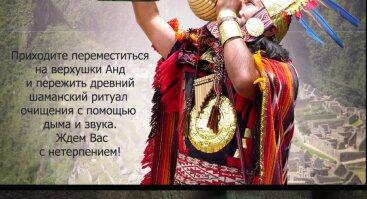 Perų indėnų šamanų ritualai. Martin Pavek.