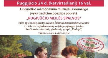 """Tradicinė poezijos popietė """"Rugpjūčio meilės spalvos"""""""