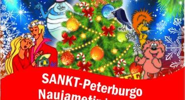 """Muzikinis spektaklis vaikams ,,Sankt Peterburgo Naujametinė eglutė"""""""