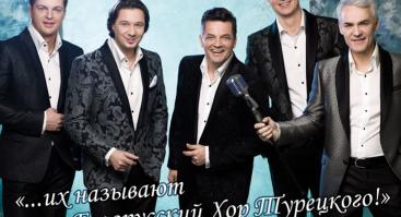 """Baltarusijos Respublikos vokalinė grupė """"Tyras balsas"""""""