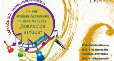 """II styginių instrumentų muzikos festivalis """"Šokančios stygos 2018"""""""