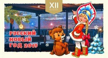 Rusiški Naujieji metai 2019 Klaipėdoje