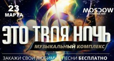 Ночь Шампанского # Moscow Cocktail Bar [03.23]