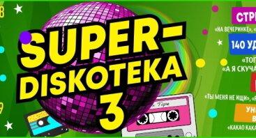 SUPER DISKOTEKA 90-00 ŲJŲ / Cупер Дискотека ( Virus, Strelki, 140 udarov, unesionnyje vetrom