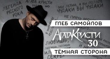 Глеб Самойлов & The Matrixx | Вильнюс