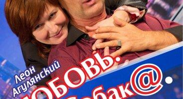 "Komedija ""Meile. Sobaka@ Taškas.ru"""