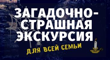Rusų kalba. ЗАГАДОЧНО-СТРАШНАЯ ЭКСКУРСИЯ ДЛЯ ВСЕЙ СЕМЬИ