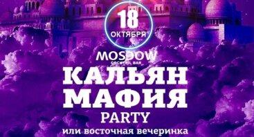 Кальянная Вечеринка I 18 Октября I Moscow Cocktail Bar