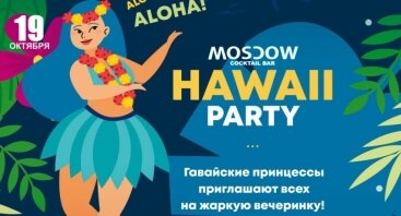 Hawaii Party I 19 Октября I Moscow Cocktail Bar