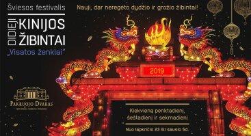 Didieji Kinijos žibintai. Visatos ženklai 2019