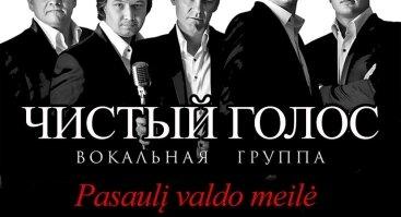 """Baltarusijos Respublikos vokalinė grupė """"TYRAS BALSAS"""" Pristato nauja solinį programą """"Pasaulį valdo meilė"""""""