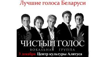 """Vokalinė grupė """"TYRAS BALSAS"""""""