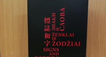 """Zitos Tallat-Kelpšaitės knygos""""Ženklai ir žodžiai"""" pristatymas"""