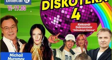 SUPER DISKOTEKA -4 /  СУПЕР ДИСКОТЕКА -4