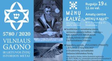 Susitikimas ir nemokama vienos seniausių pasaulio kalbos – hebrajų – KALIGRAFIJOS EDUKACIJA su žydų kilmės menininke Ela Pavinskiene (Vilnius)