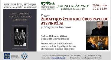 """Knygos """"Žemaitijos žydų kultūros paveldo atspindžiai"""" pristatymas ir koncertas"""