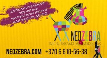 NeoZebra - tarptautinis vaikų mokymo centras